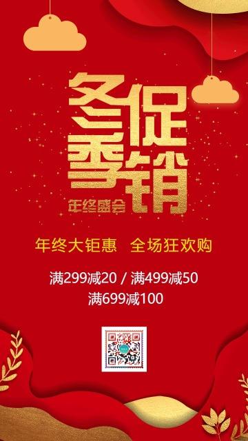冬季尚新促销打折宣传节日活动 创意海报贺卡朋友圈通用