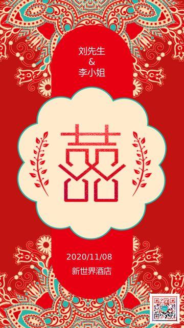 中式高端红色婚礼邀请函结婚请柬邀请函海报模板