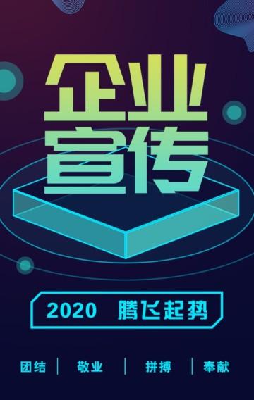 高端高科技炫酷动效蓝色互联网高科技企业公司发展宣传手册招商手册