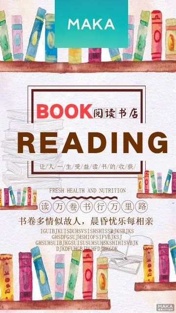 阅读书店倡导多读书活动创意宣传海报设计