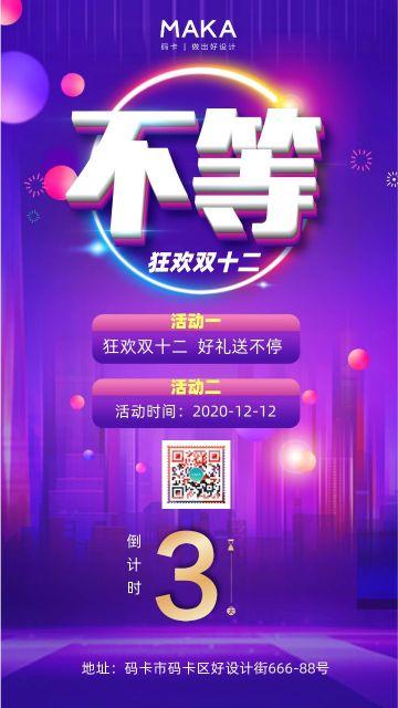 紫色时尚炫酷双十二年终电商倒计时促销宣传海报