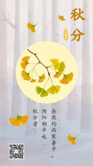 24节气之秋分插画手绘银杏叶手机海报
