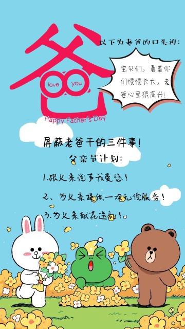 创意6.16父亲节简约卡通节日祝福贺卡手机版宣传海报