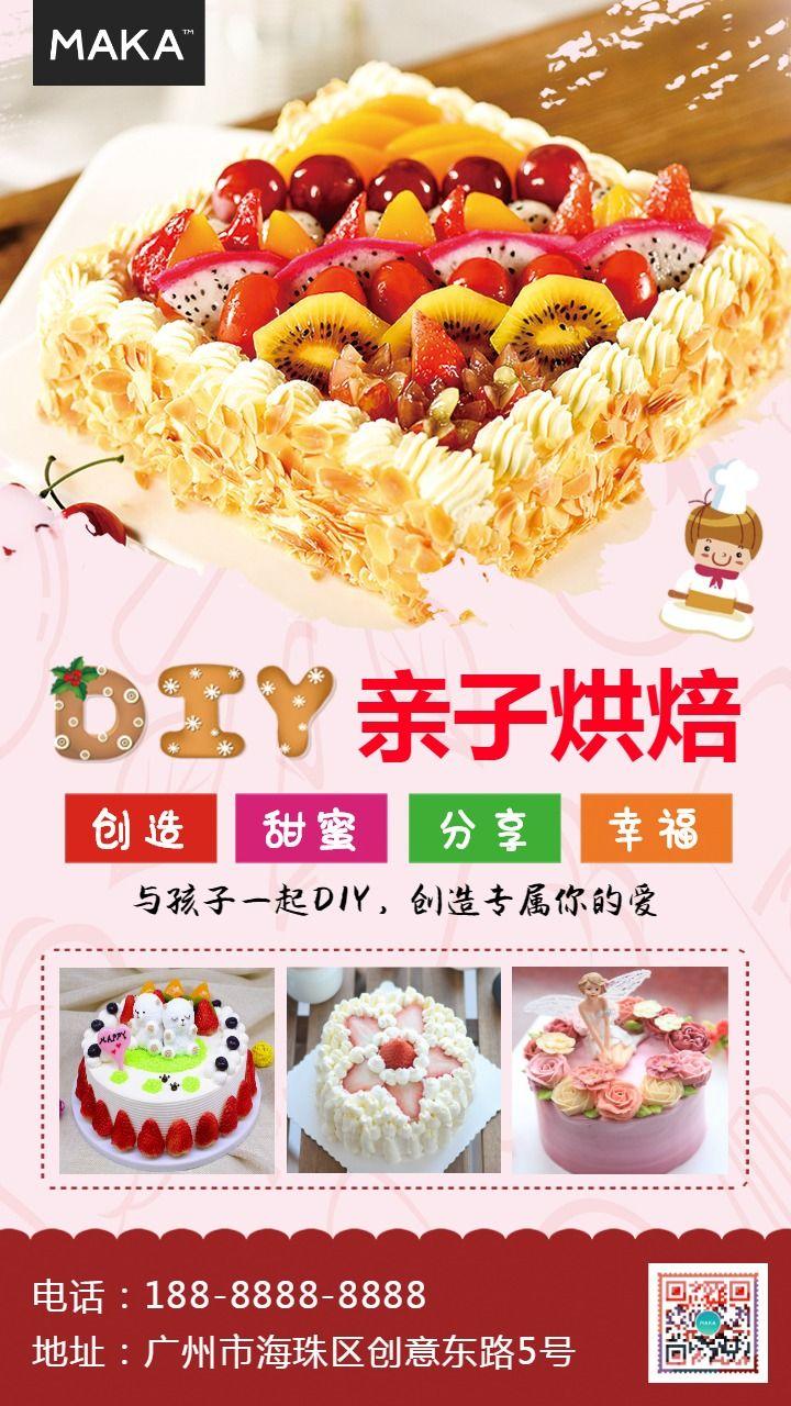 粉色清新烘焙店甜品店面包店产品推广宣传海报