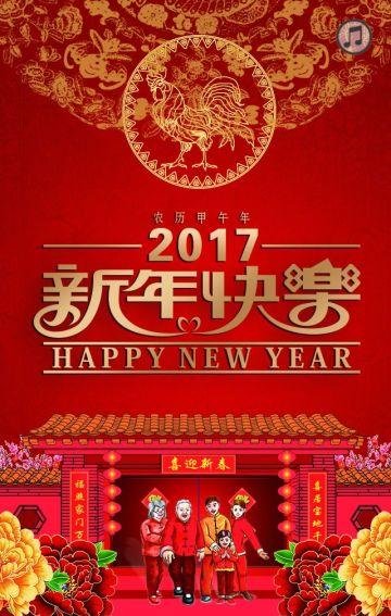 高端大气新年春节祝福贺卡