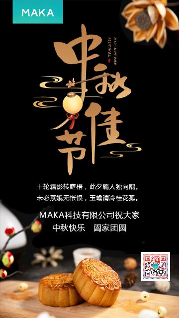 黑色大气时尚轻奢中秋节店铺祝福贺卡