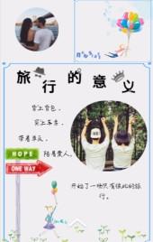 白色清新情侣相册旅行游记纪念翻页H5