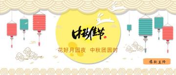 中秋节卡通风微信公众号首图模板