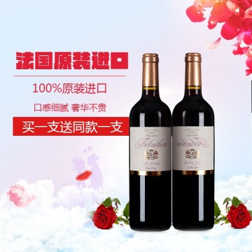 红酒葡萄酒促销宣传电商主图