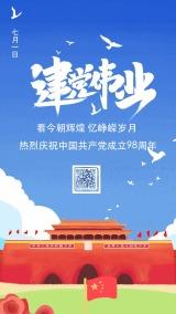 七一建党节98周年蓝色简约手绘风格政府党建企业宣传活动海报