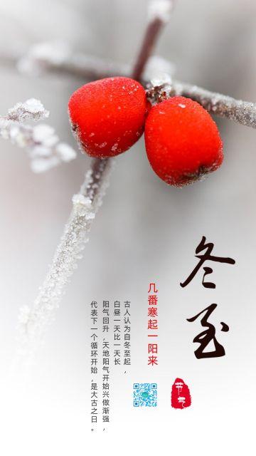 冬至节小清新风二十四节气冬至海报