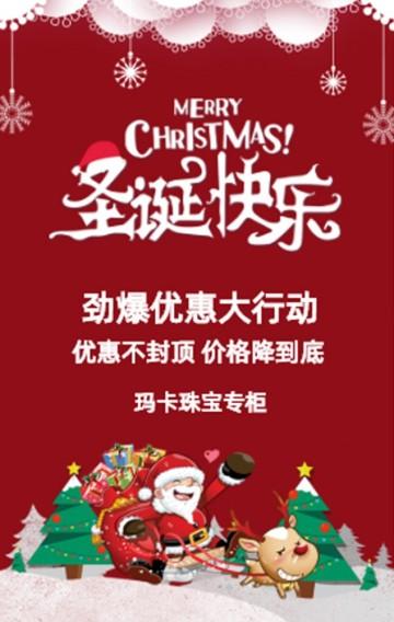 红色卡通手绘圣诞节商家店铺促销活动宣传H5