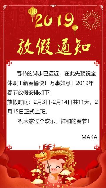 2019福猪年中国红春节放假通知通用模板