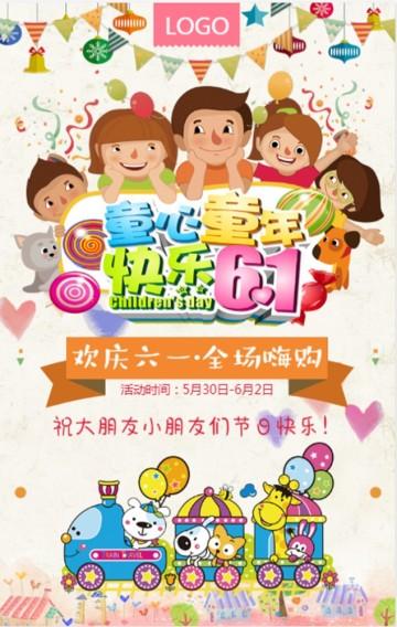 卡通手绘风庆祝六一儿童节节日祝福及节日促销宣传H5