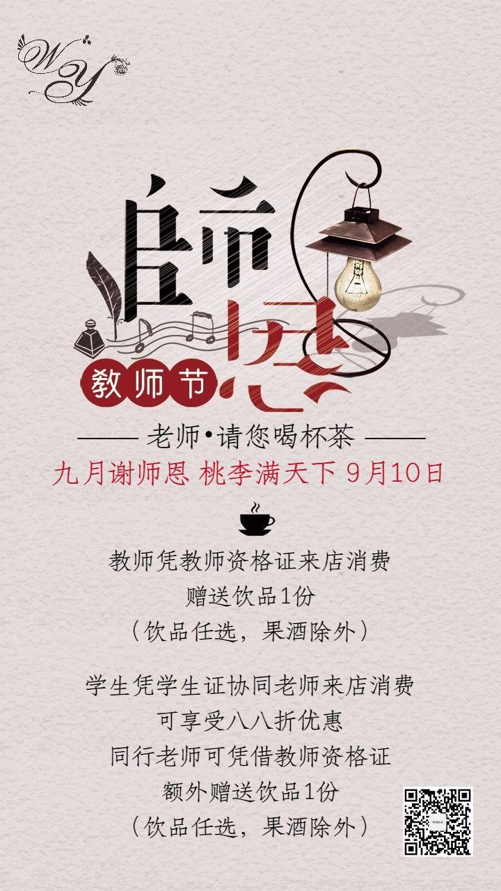 复古简约教师节奶茶店促销优惠海报设计