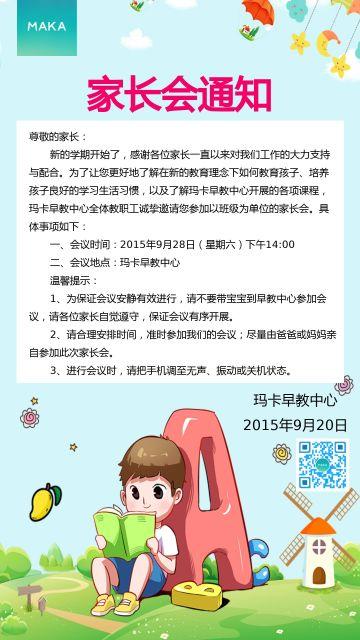 天蓝色卡通插画风早教亲子活动家长会邀请教育培训宣传海报