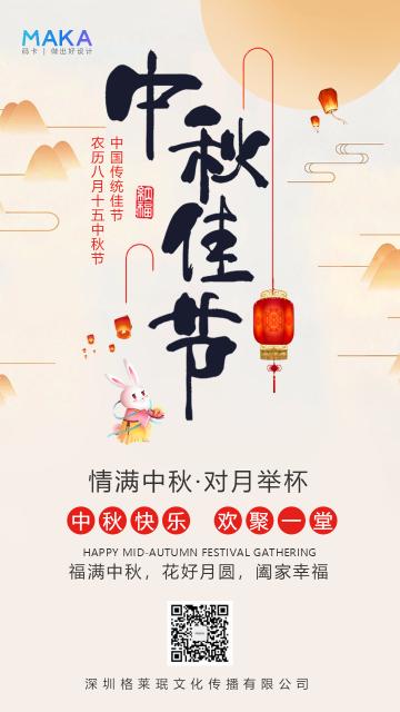 传统中国风中秋节祝福贺卡海报模板