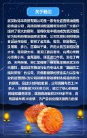 中秋佳节月饼促销宣传活动