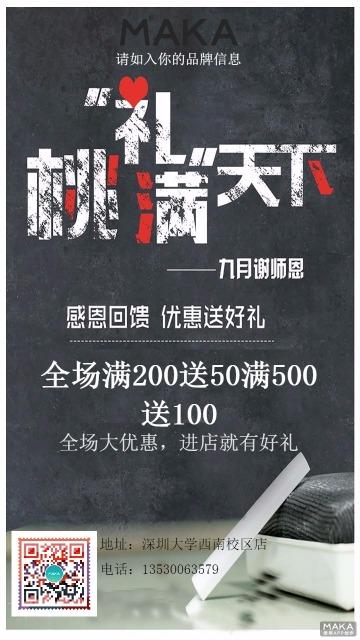 电商微商淘宝京东教师节大促销优惠活动快乐谢师恩