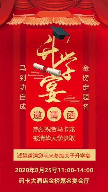 喜庆中国红升学宴邀请函海报