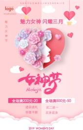 38女神节妇女节粉色唯美浪漫促销活动化妆品销售H5