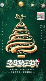 圣诞节绿色背景清新欢快节日主题活动海报