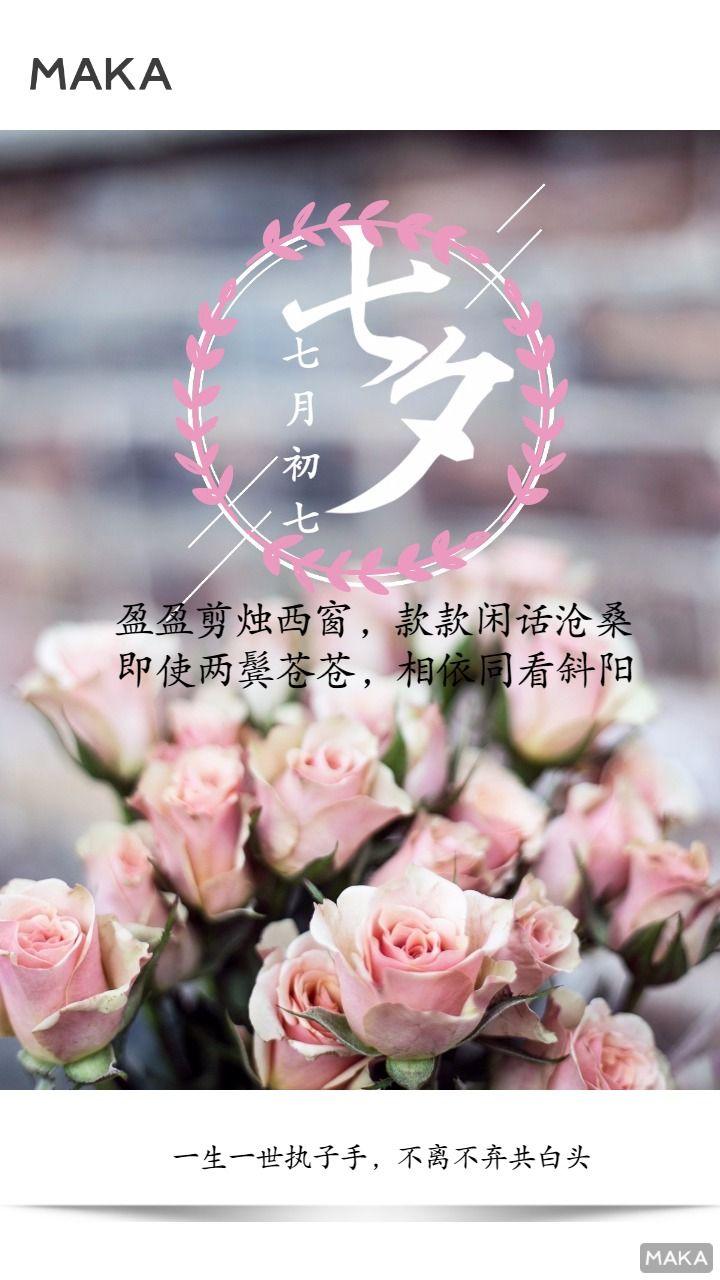 玫瑰七夕节
