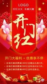 开门红海报新年开工开工大吉新年开业元旦春节年终大促销新店开张
