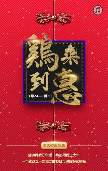 新年春节商品推广模板