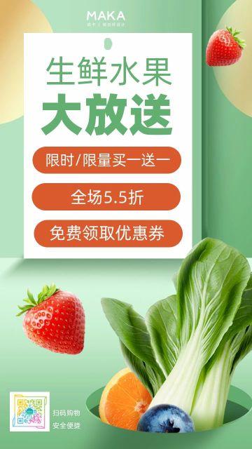 清新生鲜水果大促销活动宣传手机海报