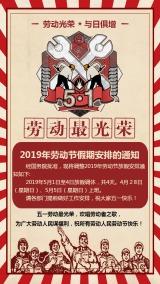 红色劳动节复古风五一放假通知海报