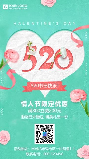 绿色简约唯美520情人节商家促销宣传手机海报