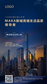 蓝色房地产大气楼盘宣传介绍通用展示销售手机海报