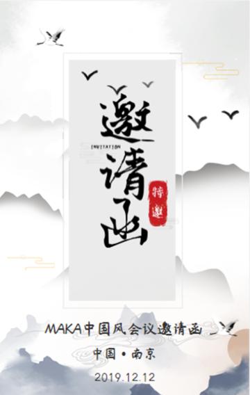 中国风水墨山水风格企业会议邀请函研讨会H5