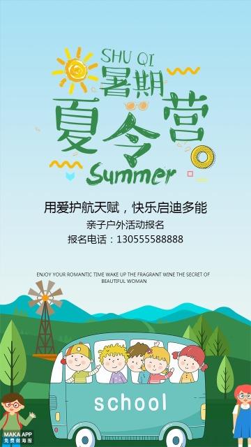 暑期夏令营招生宣传