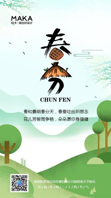 绿色文艺小清新春分节气日签海报