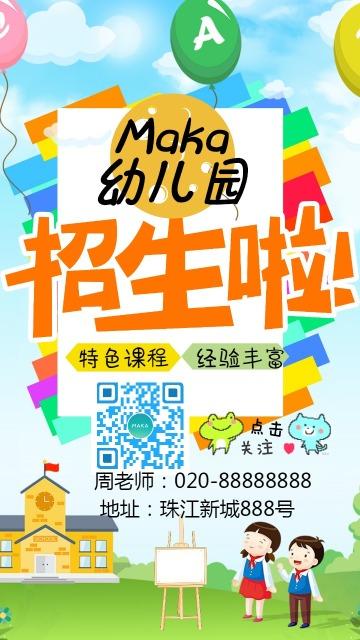 清新可爱幼小衔接班学前辅导班暑期班招生报名海报