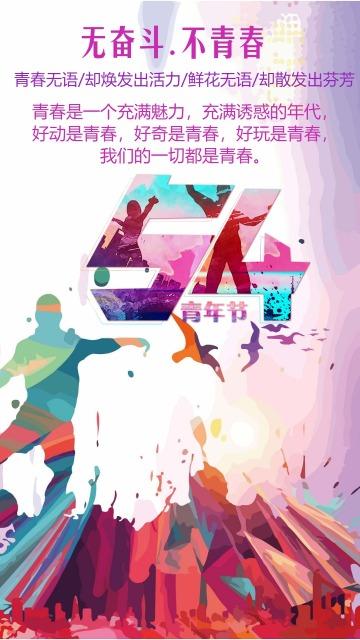 紫色炫酷五四青年节节日宣传手机海报