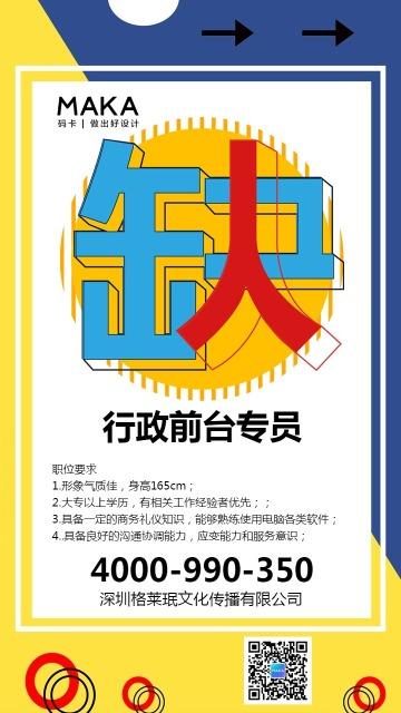 简约扁平公司单位社会招聘信息宣传海报