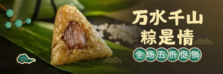 简约风端午节粽子促销美团外卖海报