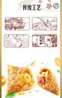 棕色端午节节日商场粽子促销宣传H5