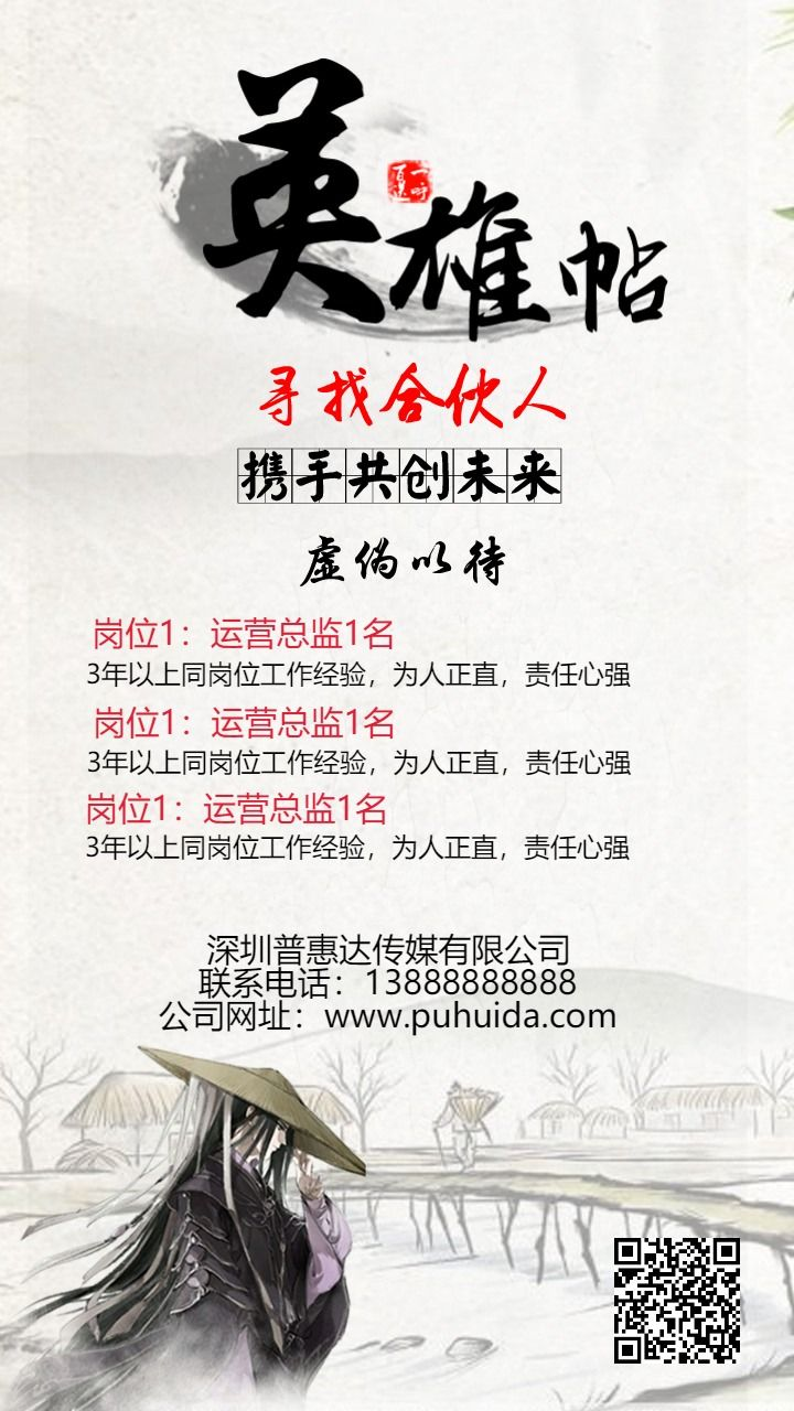 中国风企业招聘海报