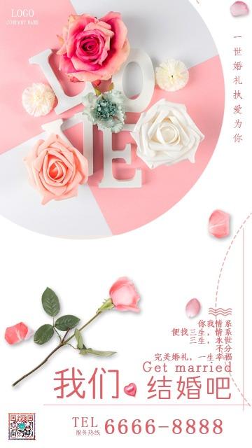 粉红色浪漫婚礼邀请函手机海报