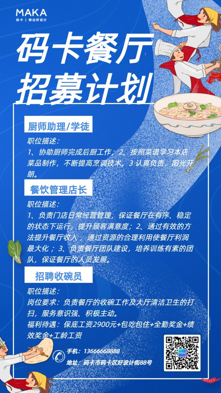 蓝色餐饮行业店员厨师服务员招聘海报