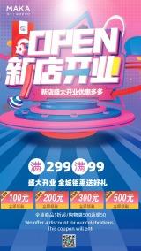 新店开业活动促销宣传海报