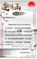 高端中国风邀请函/企业通用邀请函H5