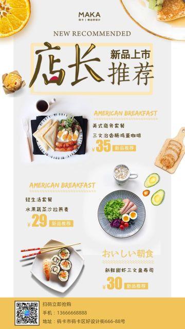 店长推荐新品上市餐饮促销海报