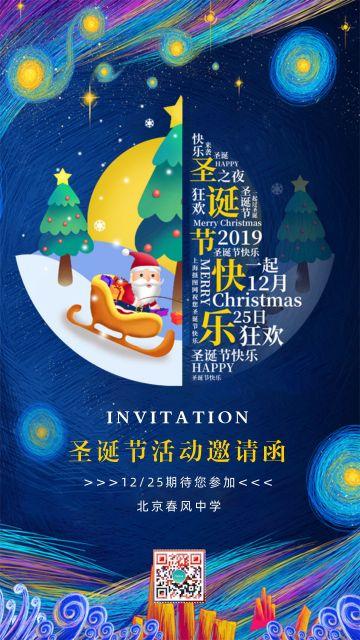 缤纷圣诞校园活动幼儿园亲子活动邀请函海报