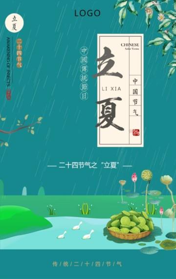二十四节气立夏节日宣传祝福简约清新绿色