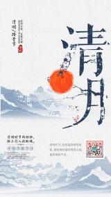 4.5 清明节简约企业节日祝福海报